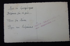 OLD WEDDING PHOTOGRAPH 7 (Reverse)<p> Translation: To our beloved little nephews for having us always. Fofi and Theodorakis.</p>